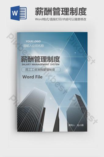 Système de confidentialité des salaires des employés de l'entreprise Word Modèle WPS