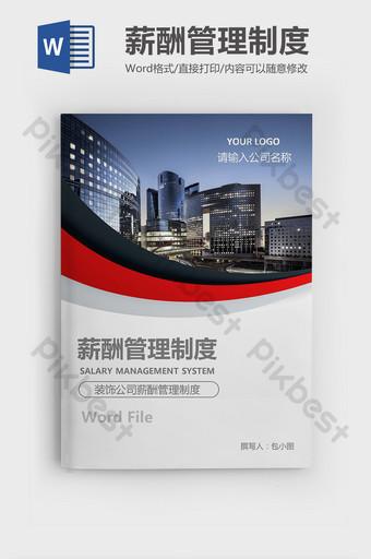 Modèle de système de gestion des salaires d'entreprise de décoration Word Modèle WPS