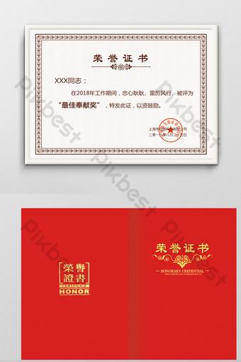 รางวัลเกียรติบัตรรูปแบบสองด้าน แบบ PSD