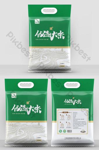 大米包裝袋 模板 AI