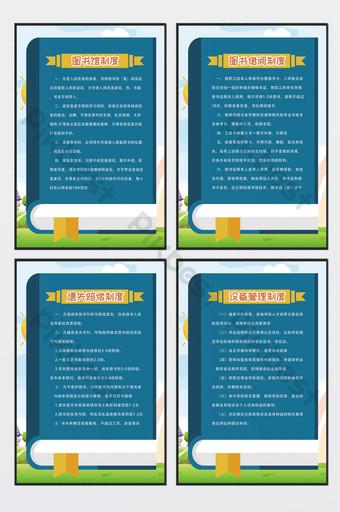 Ensemble de quatre pièces de cartes système de bibliothèque simples Modèle PSD