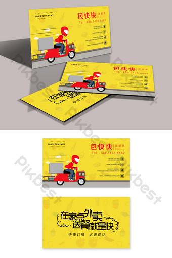 Ins Auge Fallende Gelbe Und Schwarze Visitenkarten Vorlage