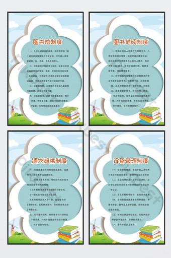 Tableau d'affichage de quatre pièces de carte de système de bibliothèque scolaire concise de dessin animé Modèle PSD