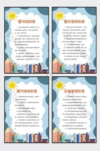 Ensemble de quatre pièces de tableau d'affichage de carte système de bibliothèque de dessin animé de style Modèle PSD