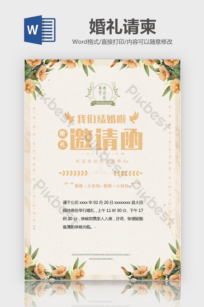 Small Fresh Wedding Invitation Word