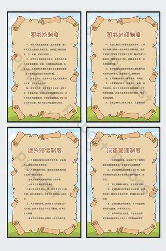Tableau d'affichage de quatre pièces de carte de système de bibliothèque scolaire de dessin animé simple Modèle PSD