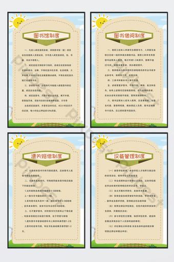 carte système de bibliothèque de dessins animés tableau d'affichage quatre pièces Modèle PSD