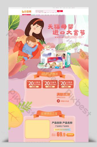 Lễ hội trao giải thưởng nhập khẩu cho bà mẹ và trẻ em màu hồng Tmall Vẽ tay Gió Thương mại điện tử Trang chủ Taobao Thương mại điện tử Bản mẫu PSD