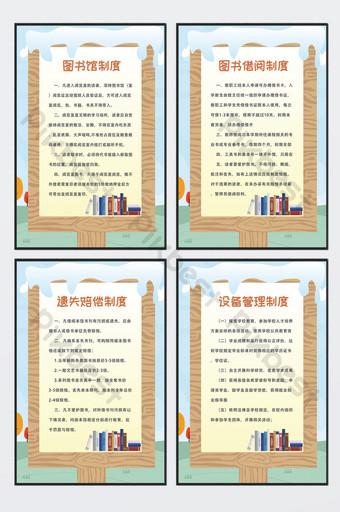 Ensemble de cartes de système de bibliothèque scolaire concis en quatre pièces Modèle PSD
