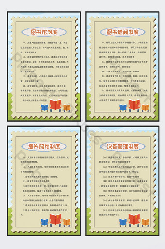 Ensemble de quatre pièces de carte de système de bibliothèque scolaire simple de dessin animé Modèle PSD