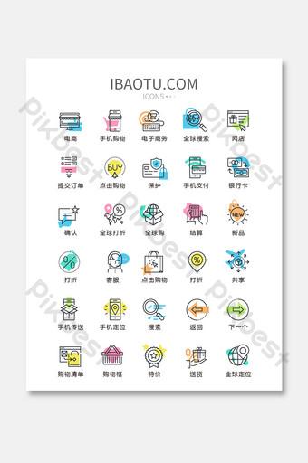 icono de plataforma de compras de comercio electrónico divertido vector ui UI Modelo AI