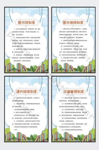 Tableau d'affichage de carte de système de bibliothèque scolaire concise de dessin animé de quatre pièces Modèle PSD