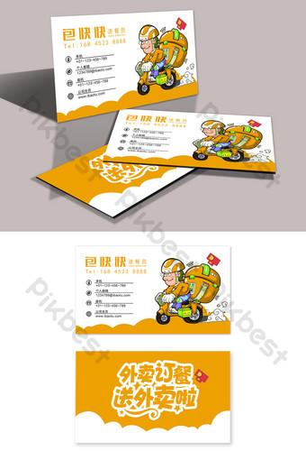 Carte de visite à emporter de traiteur de dessin animé accrocheur jaune Modèle PSD