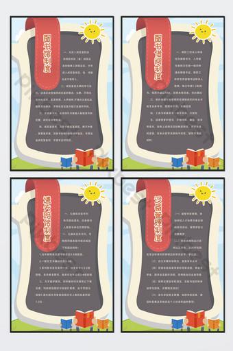 Tableau d'affichage de quatre pièces de carte de système de bibliothèque scolaire de dessin animé Modèle PSD