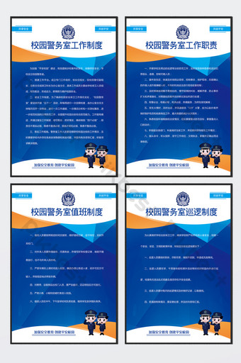 Campus Police Office System Exhibition Board Template PSD