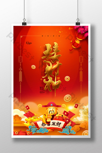 Pick up the God of Wealth, congratulate god wealth and welcome 2019 pig year poster Template PSD