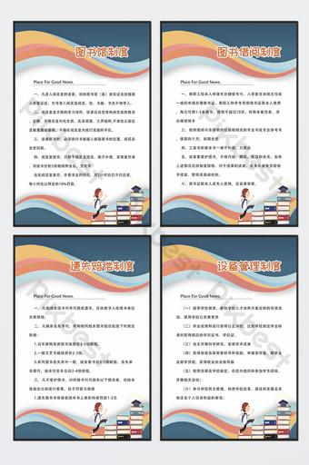 Ensemble de quatre pièces de la carte du système de bibliothèque scolaire de style Modèle PSD