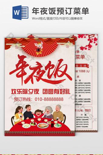 Modèle de mot de menu de réservation de dîner de style chinois de dessin animé Word Modèle DOC