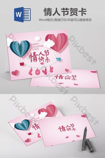 plantilla de word de tarjeta de felicitación de día de san valentín de amor plano Word Modelo DOC