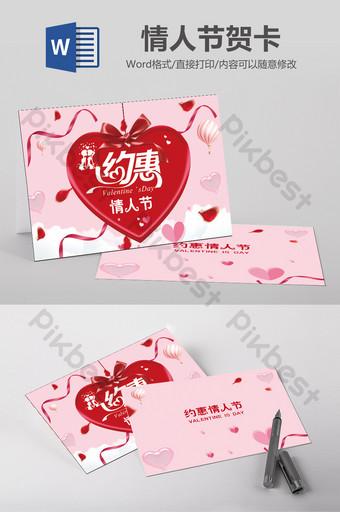 plantilla de word de tarjeta de felicitación de día de san valentín de cinta de corazón de amor rojo Word Modelo DOC