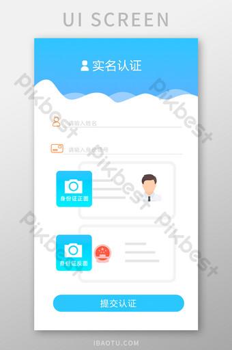 Carte d'identité de la page d'authentification du nom réel de l'application bleu simple UI Modèle PSD