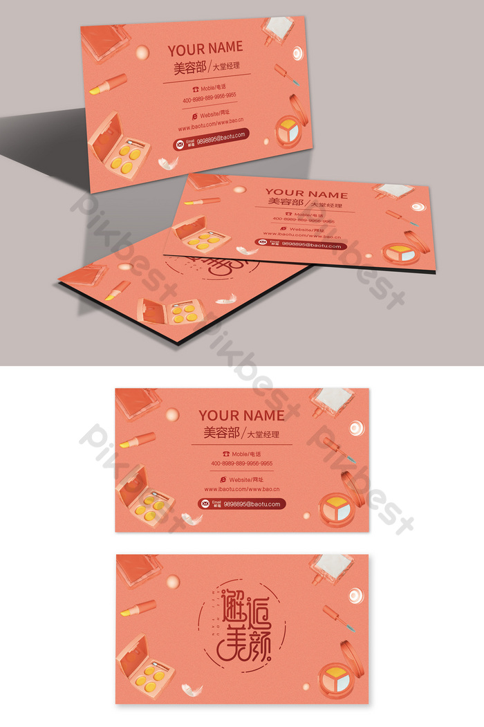Pink fresh high-end style beauty skin care business card