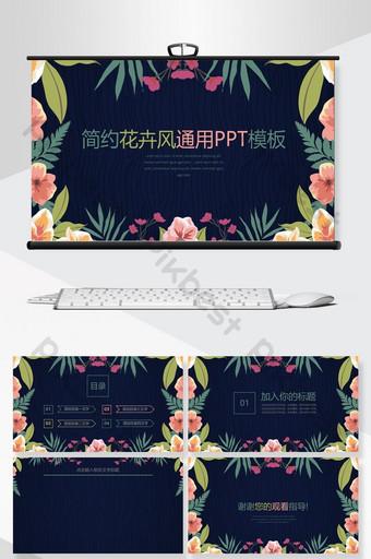 fondo ppt universal estilo floral simple PowerPoint Modelo PPTX