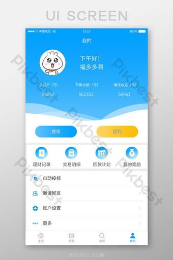 資金管理應用程序我的頁面 UI 模板 PSD