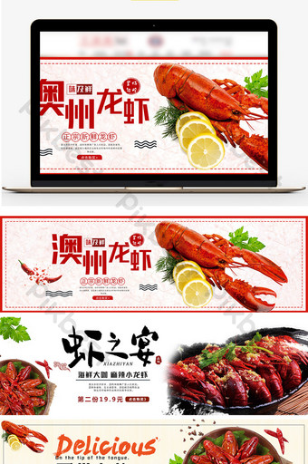 Simple pure color seafood lobster on the new Taobao poster E-commerce Template PSD