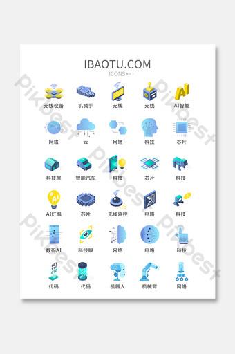 icono de interfaz de usuario de vector de icono de tecnología ai inteligente azul UI Modelo AI