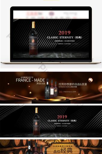 banner de taobao de vino tinto de gama alta simple Comercio electronico Modelo PSD