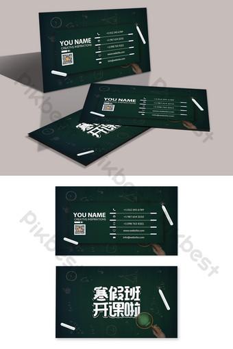 Conception de carte de visite de classe de vacances d'hiver d'éducation et de formation de craie de tableau noir vert foncé Modèle PSD