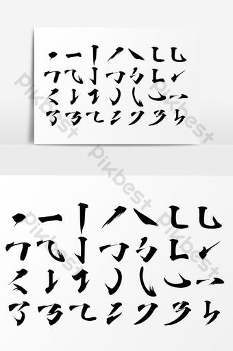 الحروف الصينية محكم فرشاة الجانب ضربة جذرية صور PNG قالب PSD