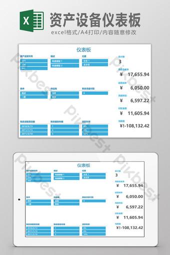 Modèle Excel de tableau de bord d'équipement d'actif Excel模板 Modèle XLS