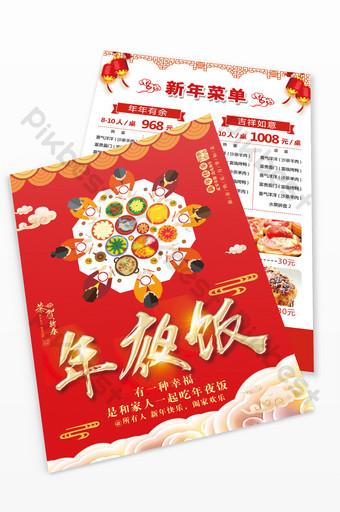Dépliant du menu du dîner du réveillon du nouvel an 2019 de style chinois rouge Modèle PSD