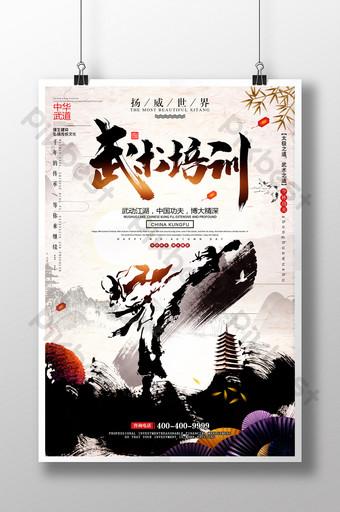 中國武術訓練班海報設計 模板 PSD