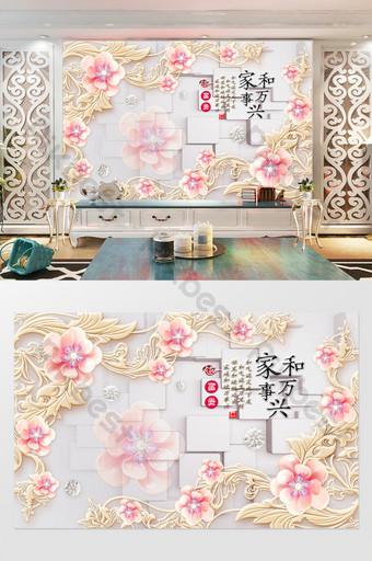 المنزل و wanshixing ثلاثي الأبعاد زهرة الأزياء والمجوهرات الفاخرة خلفية الجدار الديكور والنموذج قالب PSD