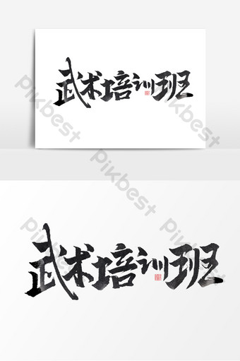 武術訓練班中國風書法寫作招生藝術字 元素 模板 PSD