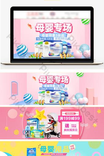 e-commerce ibu dan bayi menyediakan poster popok susu bubuk hari anak-anak E-commerce Templat PSD