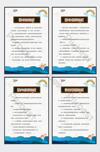 Tableau d'affichage de carte de système de bibliothèque concise de dessin animé de quatre pièces Modèle PSD