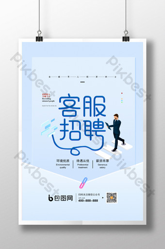 Illustration style customer service recruitment poster Template PSD