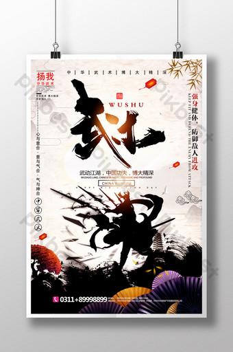 中國武術訓練教育海報 模板 PSD