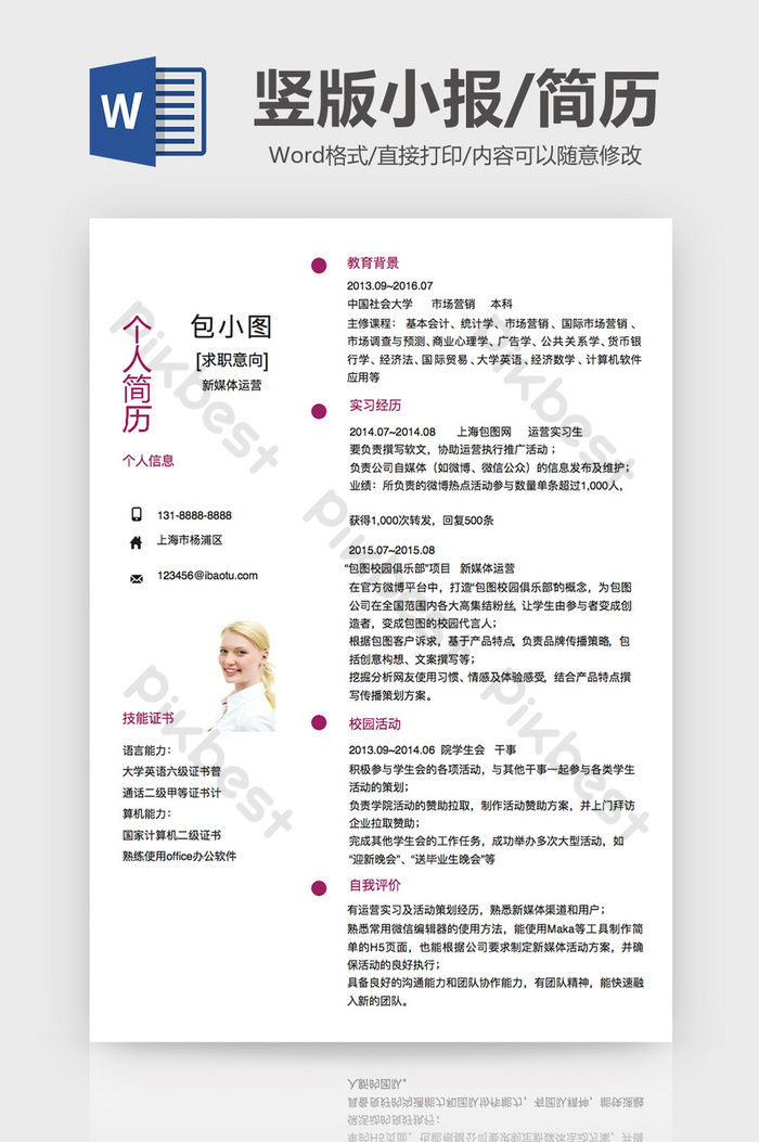 white practical chinese cv word resume template