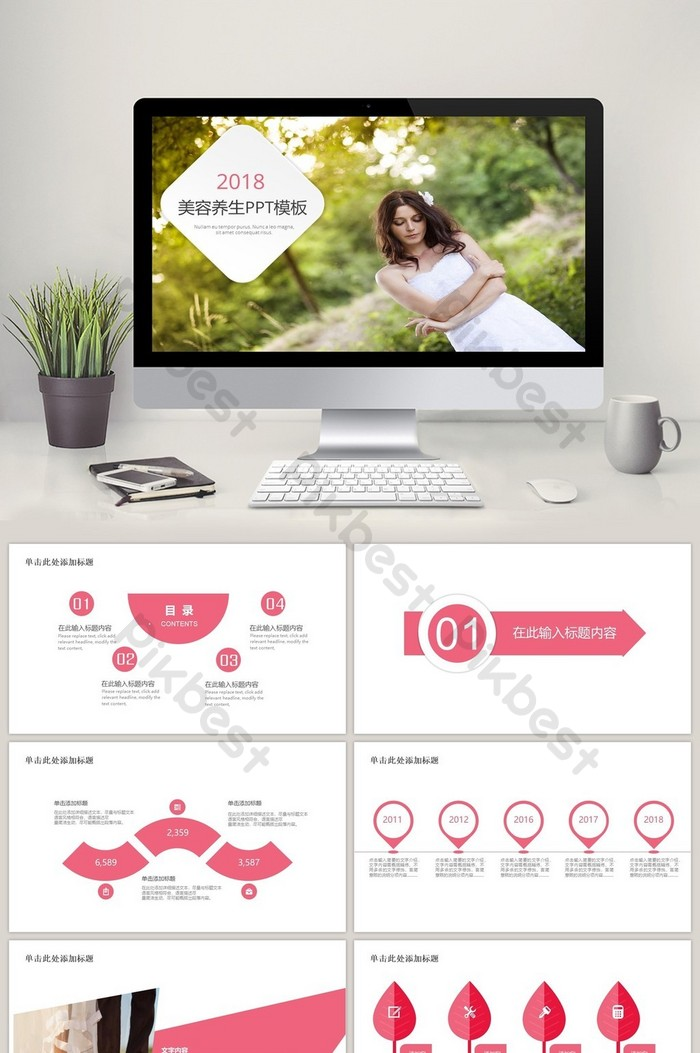 Pink Love Beauty Skin Care Ppt Template Powerpoint Pptx