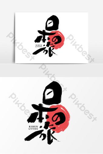 رحلة إلى اليابان الخط الصيني الكتابة الانطباع عنصر كلمة الفن الياباني صور PNG قالب PSD