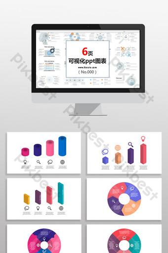 Elemen ppt data diagram lingkaran 3d PowerPoint Templat PPTX