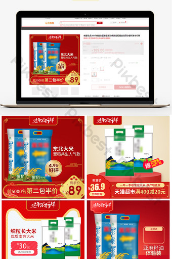 productos de año nuevo no cierran arroz imagen principal de año nuevo espectáculo de ejercicios a través del tren Comercio electronico Modelo PSD