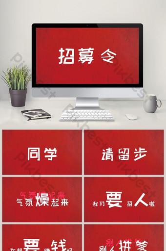 紅色tik tok風創意文字flash企業招聘ppt模板 PowerPoint 模板 PPTX