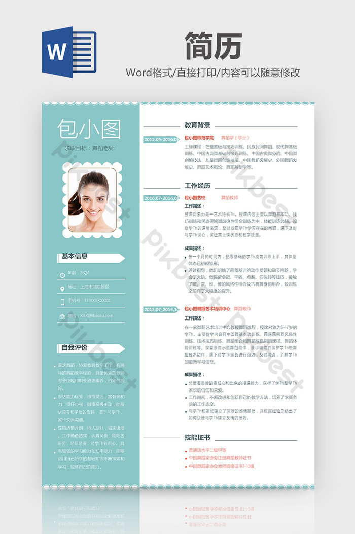 Simple Style Wind Dance Teacher Resume Word Template