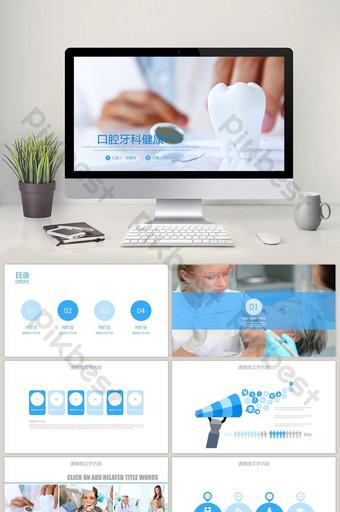 Modèle PPT de clinique dentaire frais et simple PowerPoint Modèle PPTX